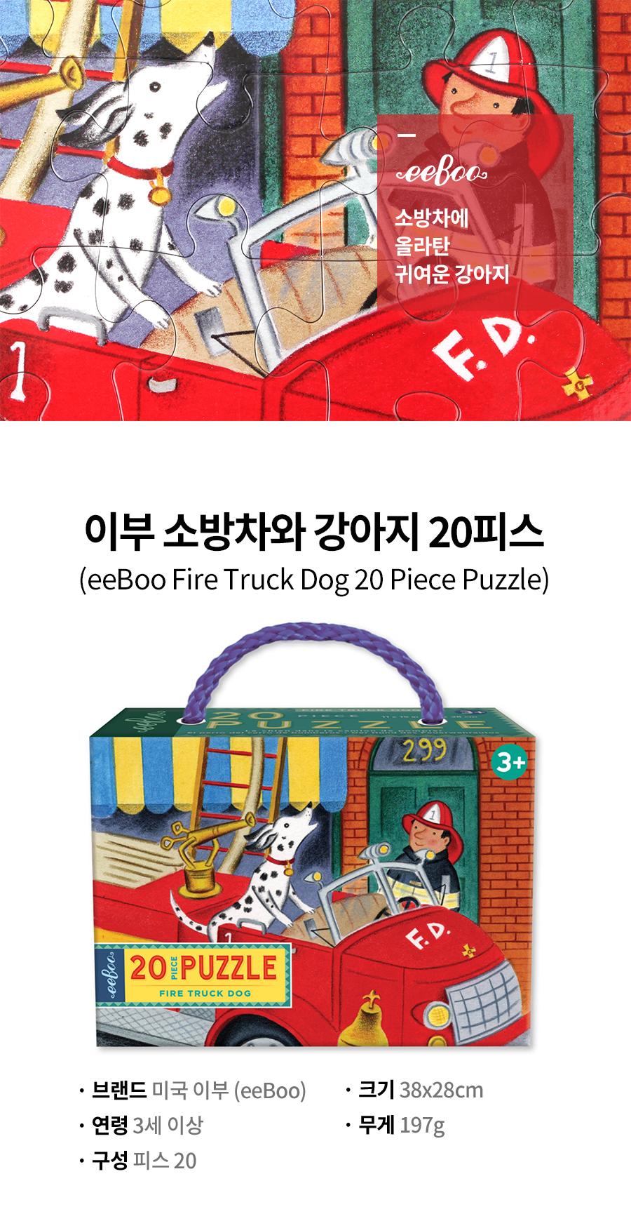 소방차와 강아지 20피스 퍼즐 / 3세이상 - 주식회사위키파크, 8,900원, 교육완구, 교육완구