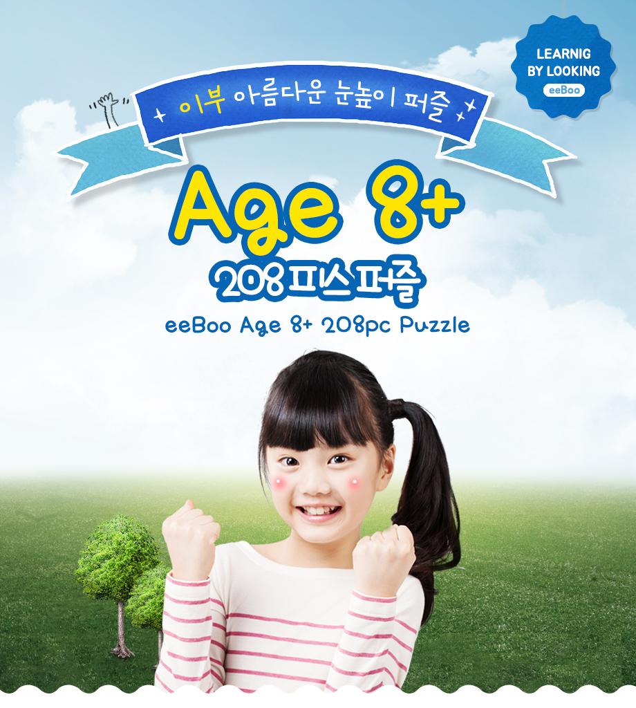 이부8세이상퍼즐